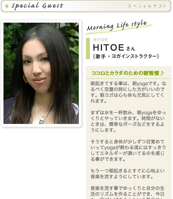 HITOEさん(歌手・ヨガインストラクター)[スペシャルゲスト]:朝時間.jp.jpg